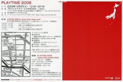 playtime2006_2.jpg